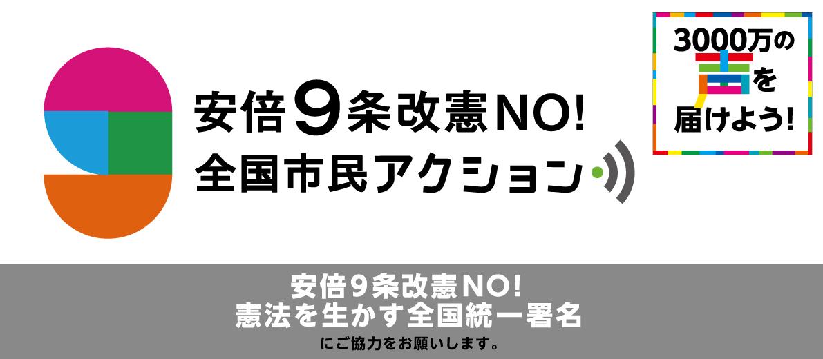 安倍9条改憲NO!全国市民アクション
