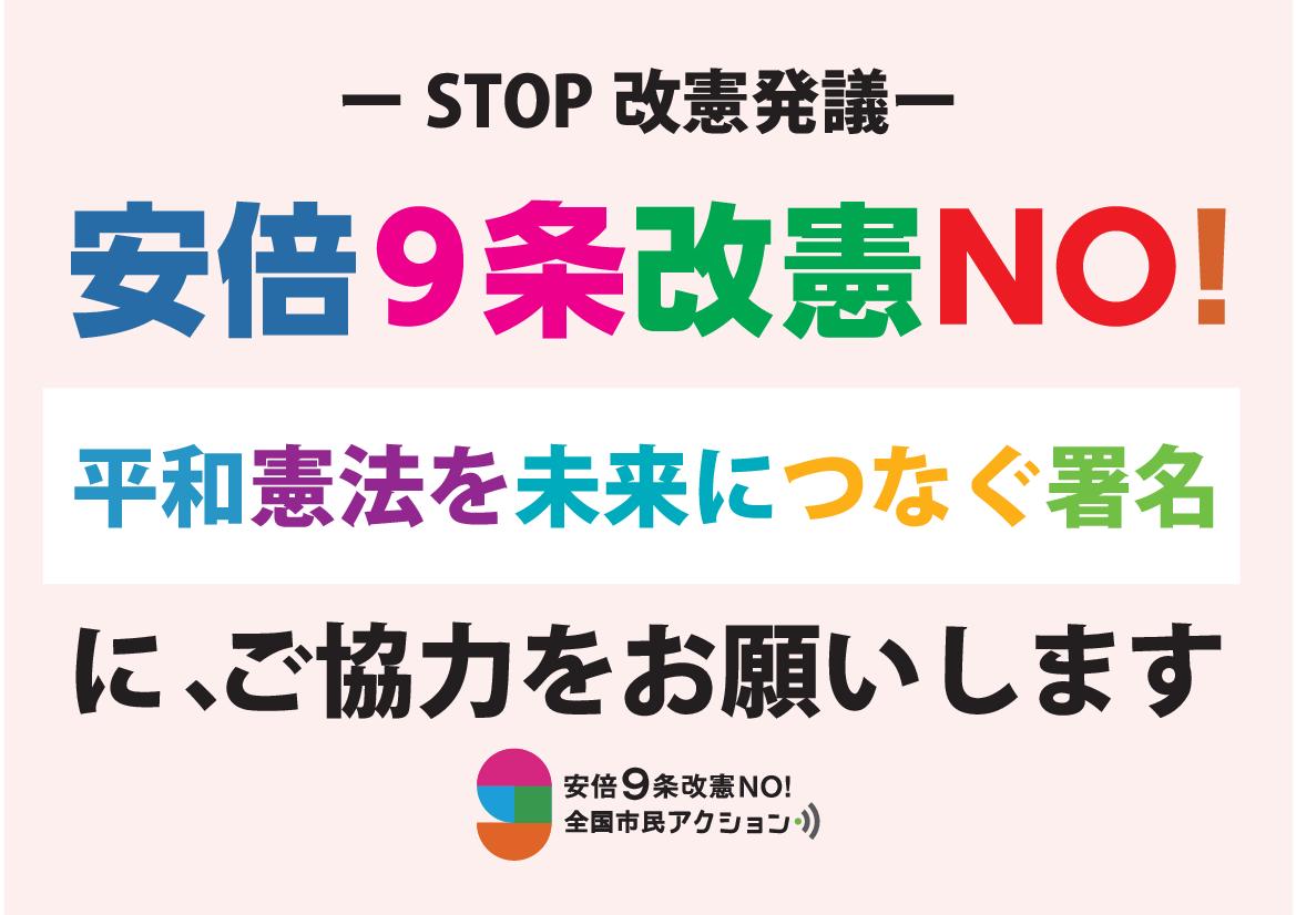 安倍9条改憲NO!改憲発議に反対する全国緊急署名』宣伝用プラカード ...